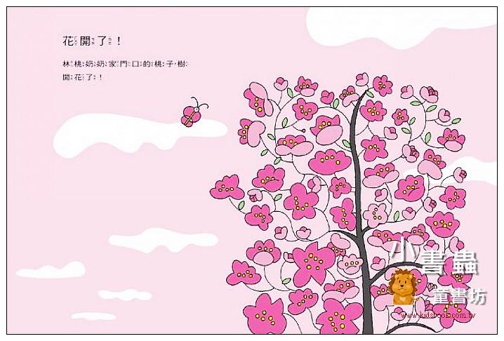 內頁放大:林桃奶奶的桃子樹:湯姆牛繪本 (85折)