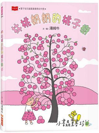 林桃奶奶的桃子樹:湯姆牛繪本 (85折)