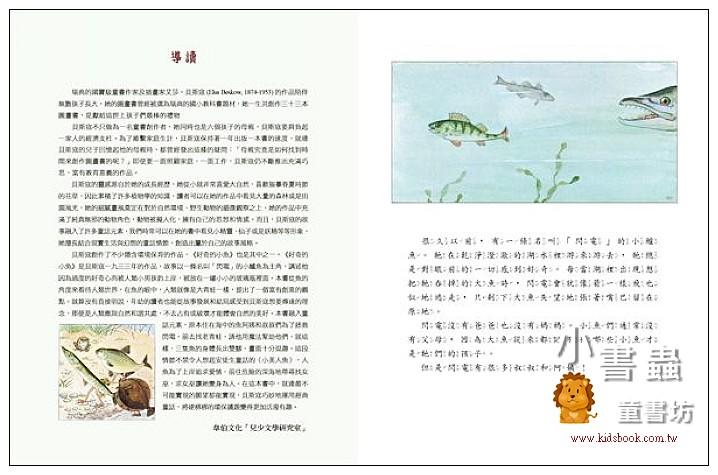 內頁放大:好奇的小魚 (79折)