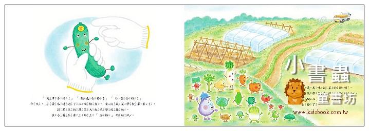 內頁放大:想要紅的小番茄 (附蔬菜學校身高尺)(85折)