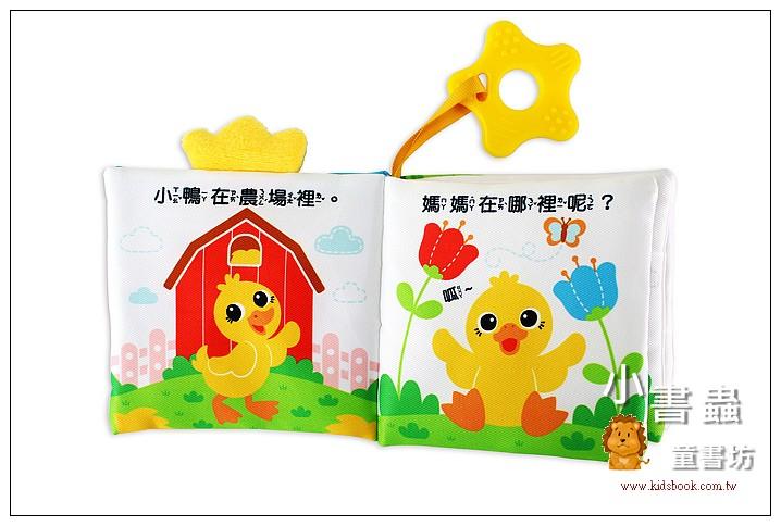 內頁放大:小鴨找媽媽(星形磨牙布書) (79折)
