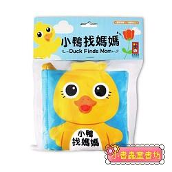 小鴨找媽媽(星形磨牙布書) (79折)