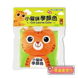 小貓咪學顏色(星形磨牙布書) (79折)
