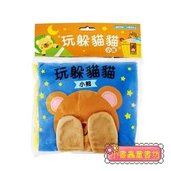 玩躲貓貓‧小熊(躲貓貓布書) (79折)