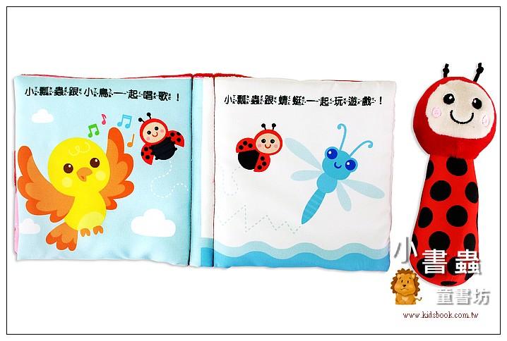 內頁放大:開心小瓢蟲布書 (可愛BB棒) (79折)