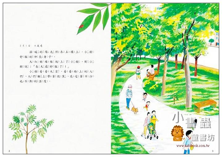 內頁放大:小樹的天氣日記<親近植物繪本>(9折)