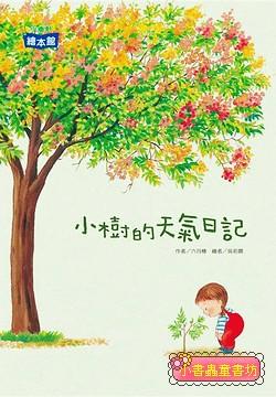 小樹的天氣日記<親近植物繪本>(9折)