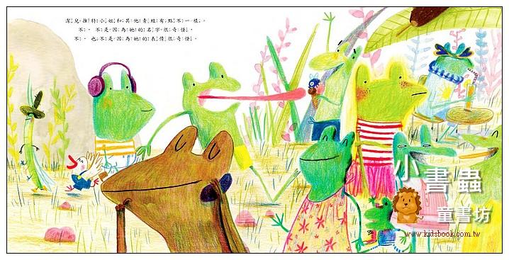內頁放大:青蛙小姐的煩惱(79折)