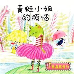 青蛙小姐的煩惱(79折)