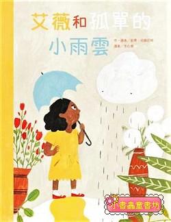 艾薇和孤單的小雨雲 (79折)