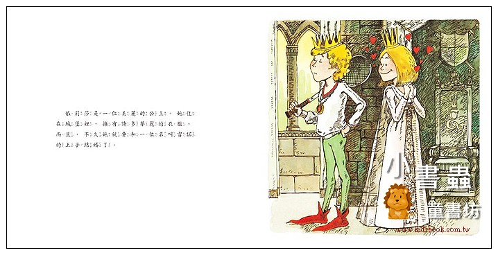 內頁放大:紙袋公主 (79折)