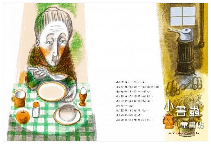 內頁放大:老奶奶與她的湯匙 (9折)