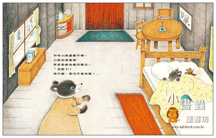 內頁放大:我不想睡覺 (9折)
