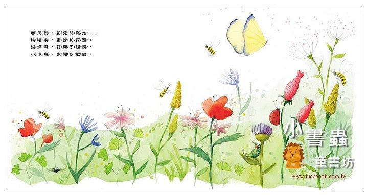內頁放大:冬天, 春天, 秋天, 我最喜歡夏天, 你呢? (9折)