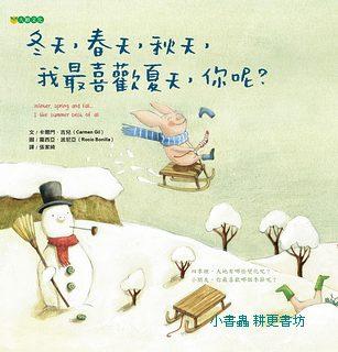 冬天, 春天, 秋天, 我最喜歡夏天, 你呢? (9折)