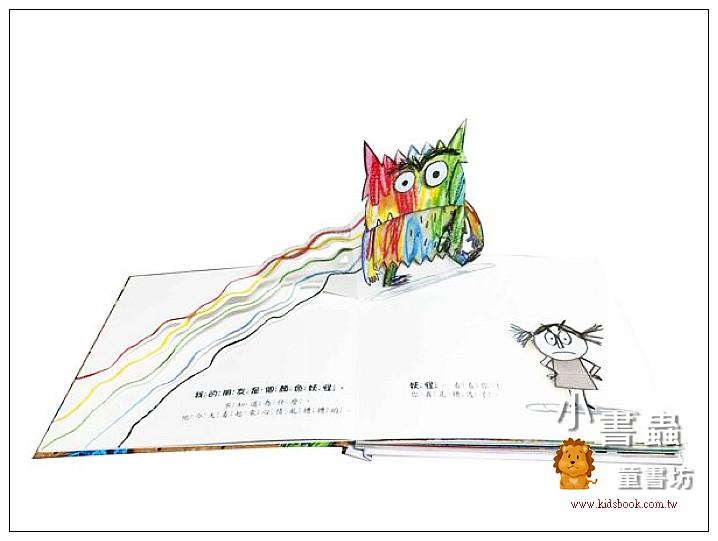 內頁放大:顏色妖怪 (85折)