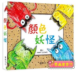 顏色妖怪 (85折)