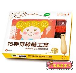 巧手穿線縫工盒 (79折)