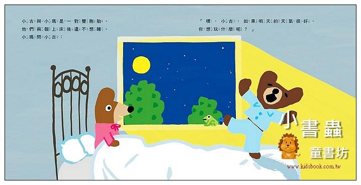 內頁放大:明天天氣怎麼樣?(85折)