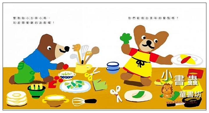 內頁放大:想點什麼菜呢? (85折)