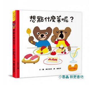 想點什麼菜呢? (85折)