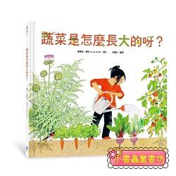 蔬菜是怎麼長大的呀?<親近植物繪本> (9折)