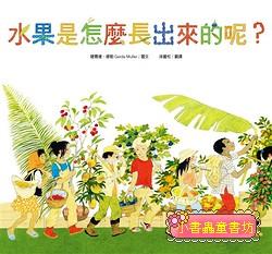 水果是怎麼長出來的呢?<親近植物繪本> (9折)
