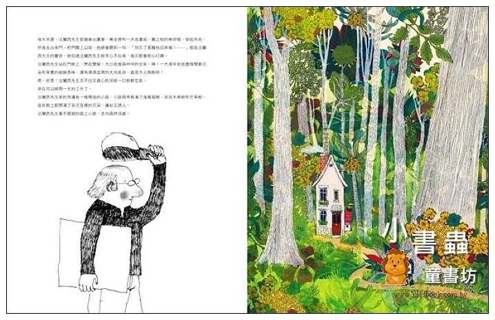 內頁放大:從前從前有一座森林 (9折)