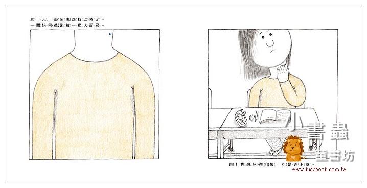內頁放大:小孩也會有煩惱 (9折)