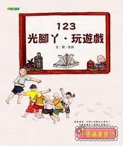 123.光腳ㄚ.玩遊戲 (9折)