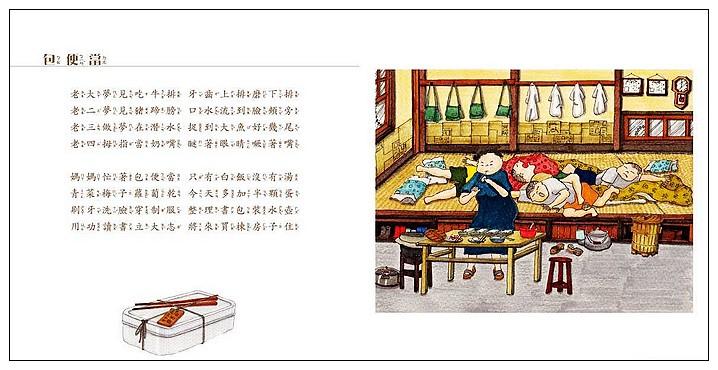 內頁放大:噹! 噹! 噹! 跟我回到小時侯 (9折)