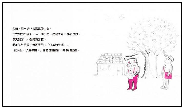 內頁放大:大樹, 你給我記住 (79折)