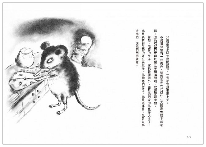 內頁放大:一隻普通的熊 (79折)