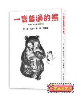 一隻普通的熊 (79折)