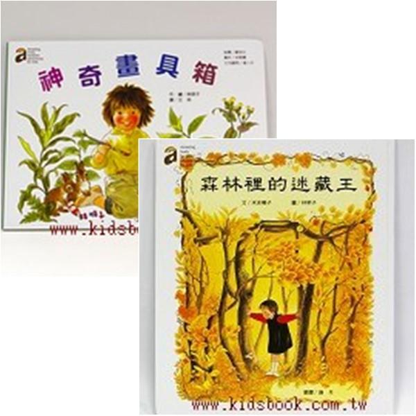 內頁放大:林明子繪本(中文):神奇畫具箱+森林裡的迷藏王(兄妹故事)