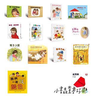 林明子繪本(中文):生活故事13本書(現貨:1)