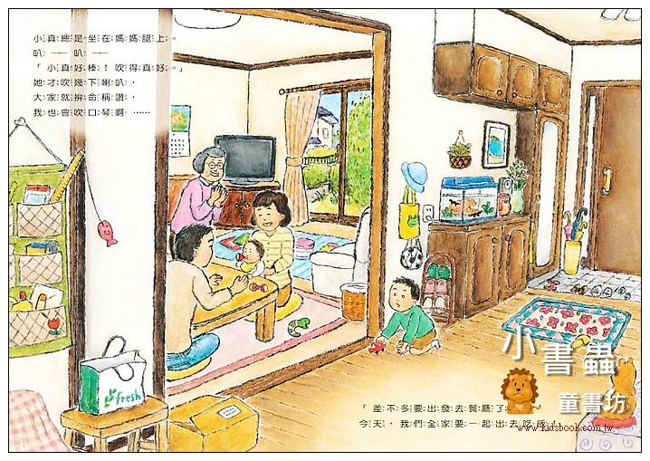 內頁放大:媽媽的魔法包包 (85折)