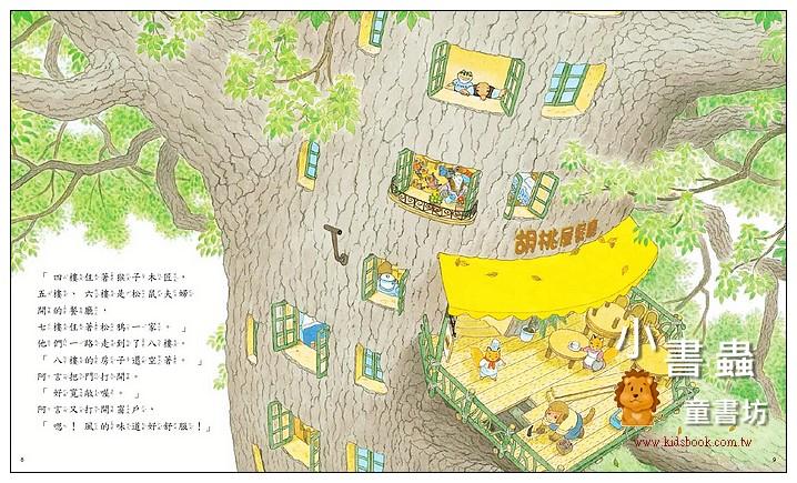 內頁放大:樟樹公寓的新房客 (85折)