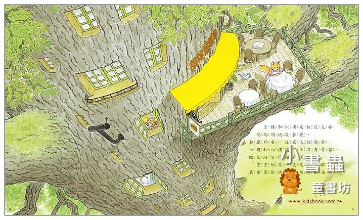 內頁放大:10層樓的樟樹公寓 (85折)