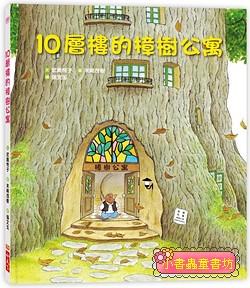 10層樓的樟樹公寓 (85折)