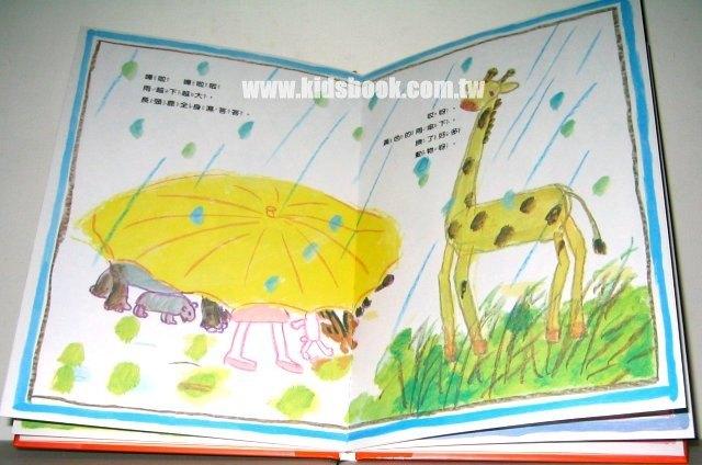 內頁放大:黃色的小雨傘