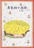 黃色的小雨傘(絕版書)