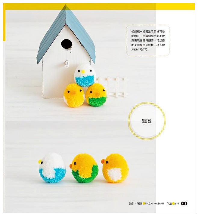 內頁放大:超療癒毛線球動物玩偶: 20分鐘做出色彩混搭、連身的可愛玩偶 (9折)