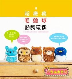 超療癒毛線球動物玩偶: 20分鐘做出色彩混搭、連身的可愛玩偶 (9折)