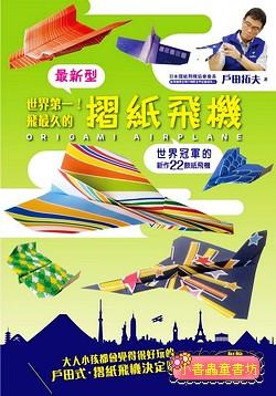 世界第一! 飛最久的摺紙飛機 (附40張專用造型色紙)(9折)