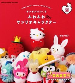 三麗鷗可愛角色毛線球玩偶(35款)(9折)