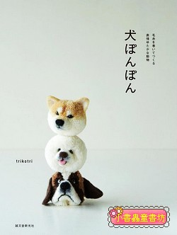 可愛狗狗毛線球玩偶示範書 (9折)