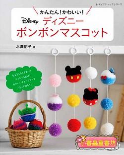 迪士尼卡通造型可愛毛線球玩偶 (9折)