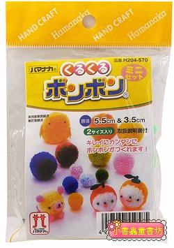 毛球製球器(2入)(日本製)(72折)