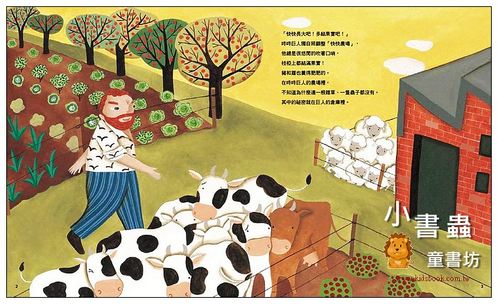 內頁放大:蝸牛奶奶的慢慢農場 (9折)